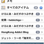 そうだ、RSSもiPhoneで消化すればいいんだ。