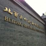 【旅行記】2012年中国之行-その⑥ 北京4日目―あの人たちの母校見学~遂に吉流軍団ミッションへ!