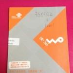 【旅行記】2012年中国之行-番外編 北京でのモバイル通信利用記録